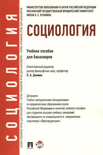 Социология. Учебное пособие для бакалавров