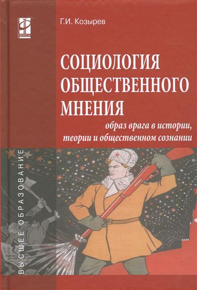 Социология общественного мнения. Образ врага в истории, теории и общественном сознании