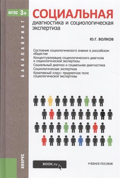 Социальная диагностика и социологическая экспертиза. Учебное пособие