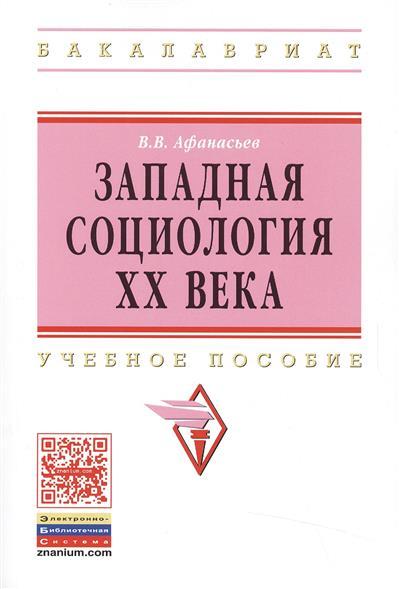 Западная социология XX века: Учебное пособие