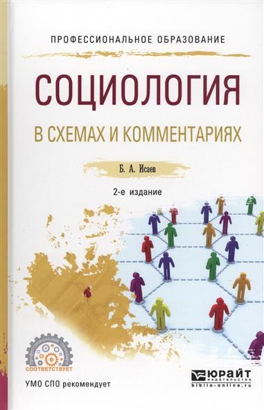 Социология в схемах и комментариях