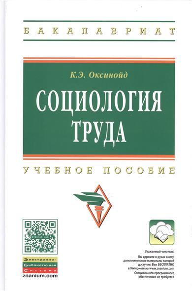Социология труда. Учебное пособие