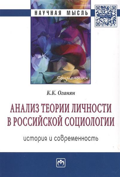 Анализ теории личности в Российской социологии: история и современность. Монография