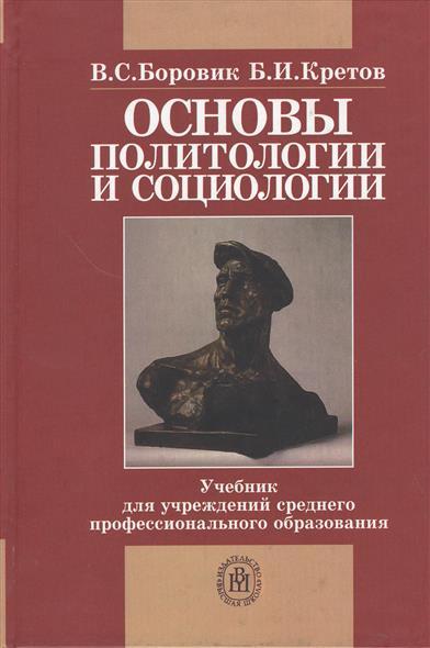 Основы политологии и социологии. Издание третье, исправленное и дополненное