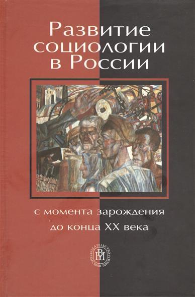 Развитие социологии в России (с момента зарождения до конца XX века)