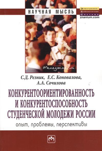 Конкурентоориентированность и конкурентоспособность студенческой молодежи России. Опыт, проблемы, перспективы. Монография