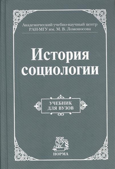 История социологии. Учебник