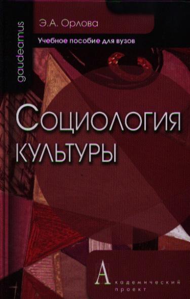 Социология культуры. Учебное пособие для вузов