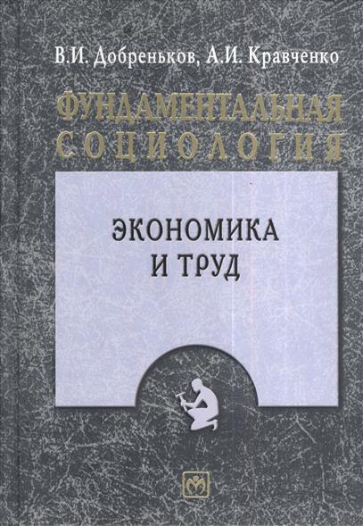 Фундаментальная социология. Том XII. Экономика и труд