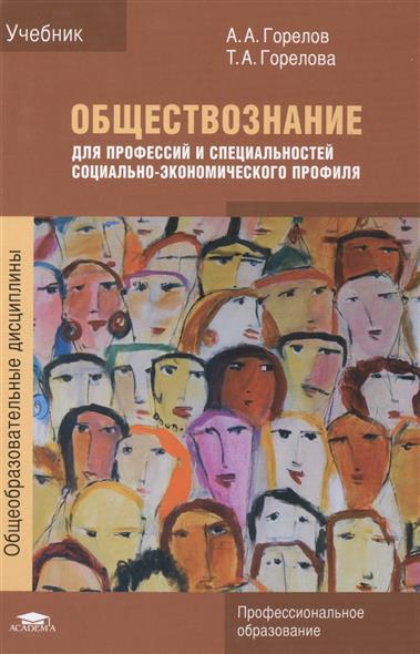 Обществознание для профессий и специальностей социально-экономического профиля. Учебник
