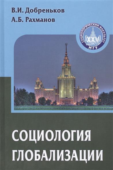 Социология глобализации. Учебное пособие для вузов