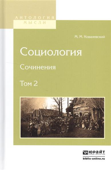 Социология. Сочинения. Том 2