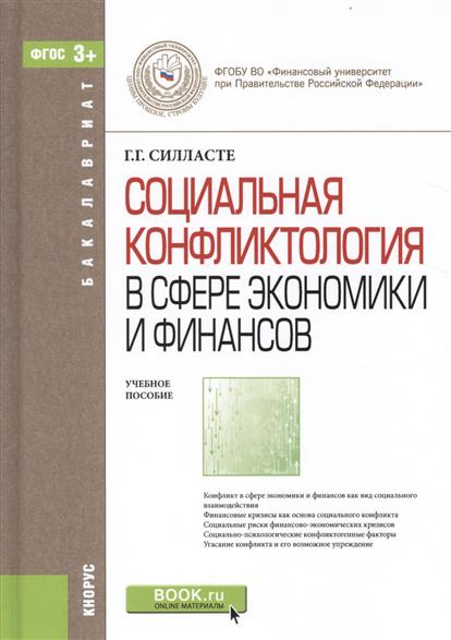 Социальная конфликтология в сфере экономики и финансов Учебное пособие