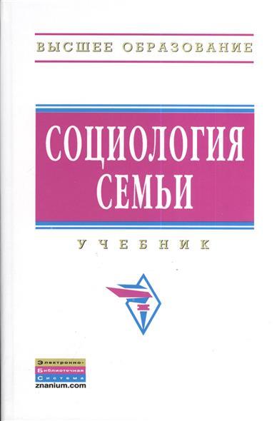Социология семьи. Учебник. Второе издание, исправленное