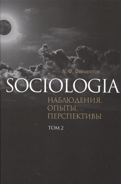 Sociologia: наблюдения, опыты, перспективы. Том 2