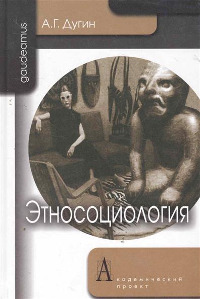 Этносоциология