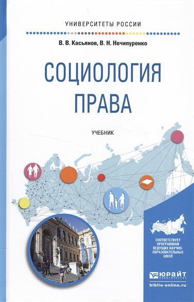Социология права. Учебник для бакалавриата и магистратуры
