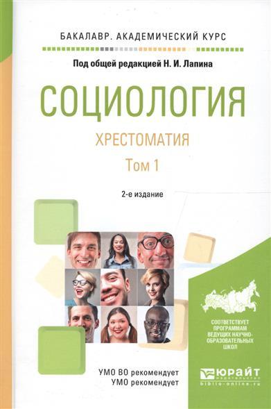Социология. Хрестоматия. Том 1. Учебное пособие для академического бакалавриата. 2 издание