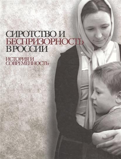Сиротство и беспризорность в России: история и современность