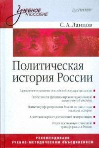Политическая история России