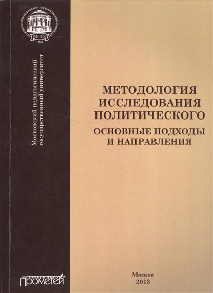 Методология исследования политического: основные подходы и направления