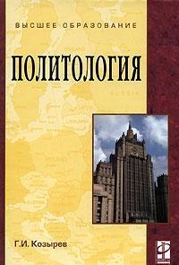 Политология Уч. пос.