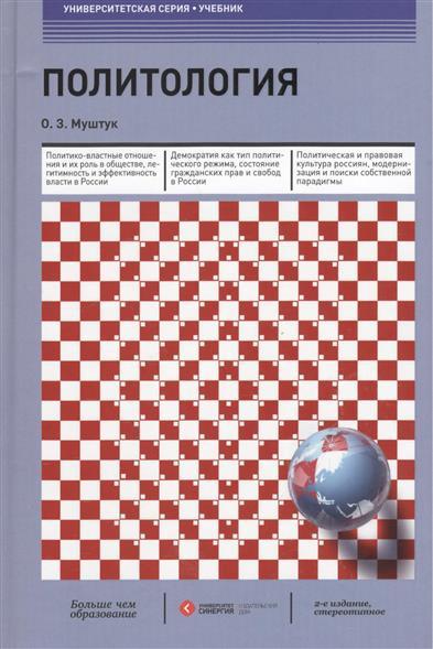 Политология. Учебник. 2-е издание, стереотипное