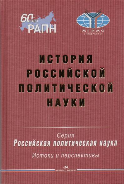 История российской политической науки