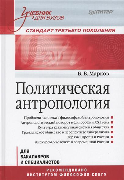 Политическая антропология для бакалавров и специалистов