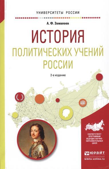 История политических учений России. Учебное пособие для академического бакалавриата