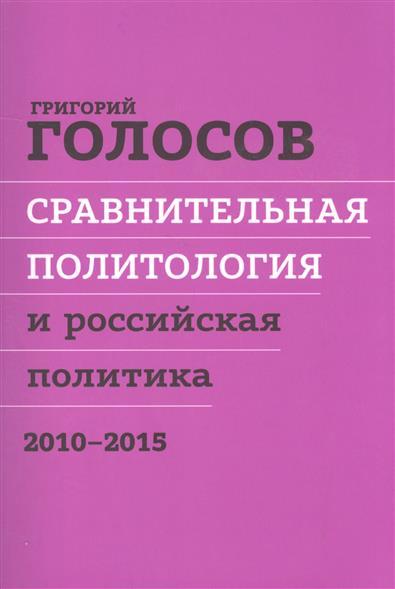 Сравнительная политология и российская политика. 2010-2015. Сборник статей