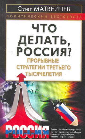 Что делать Россия Прорывные стратегии третьего тысячелетия