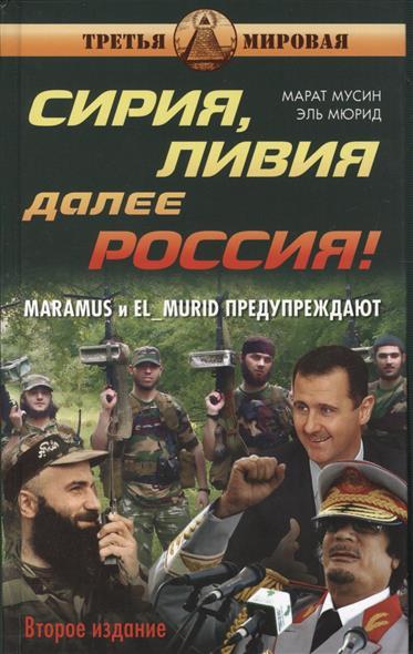 Сирия, Ливия. Далее Россия! Что будет завтра с нами. Второе издание