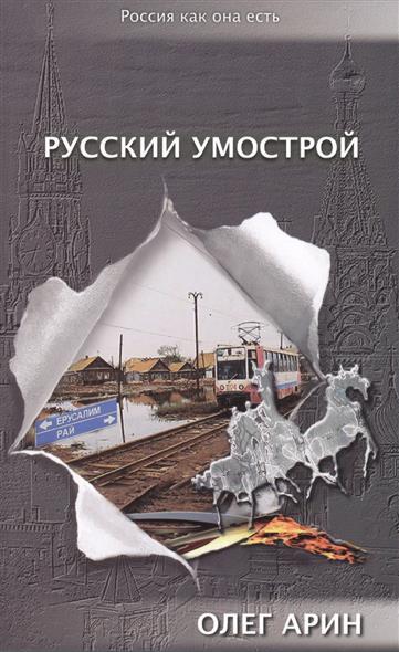 Русский умострой