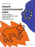 Новый стратегический союз Россия и Европа перед вызовами 21в...