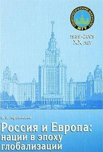 Россия и Европа Нации в эпоху глобализации