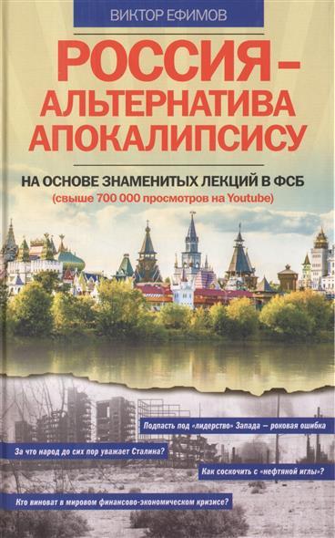 Россия - альтернатива апокалипсису. На основе знаменитых лекций в ФСБ
