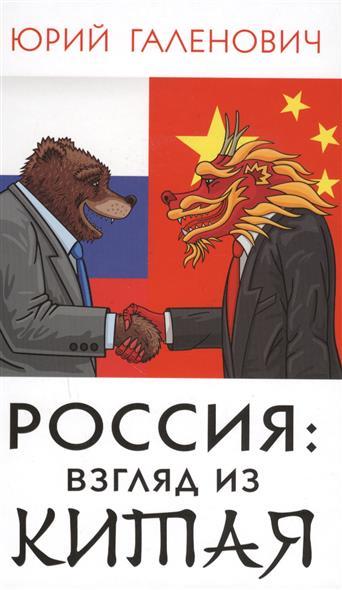 Россия: взгляд из Китая
