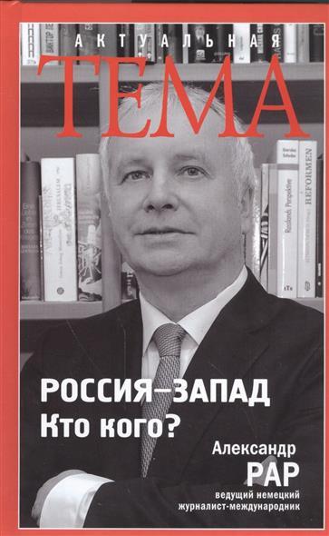 Россия - Запад. Кто кого?