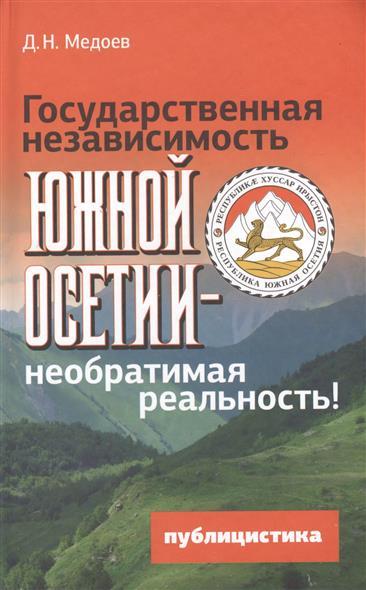 Государственная независимость Южной Осетии - необратимая реальность! Публицистика