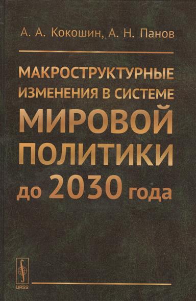 Макроструктурные изменения в системе мировой политики до 2030 года