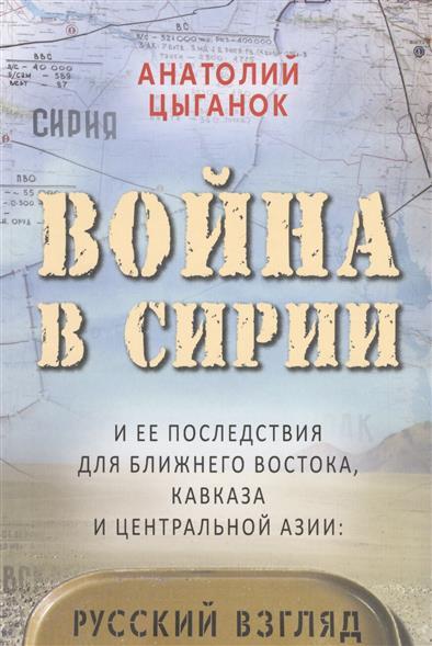 Война в Сирии и ее последствия для Ближнего Востока, Кавказа и Центральной Азии: русский взгляд