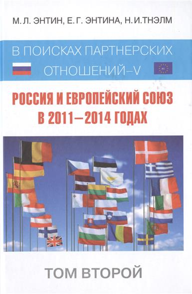 Россия и Европейский Союз в 2011-2014 годах: в поисках партнерских отношений-V. Том 2