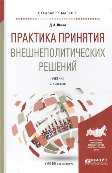 Практика принятия внешнеполитических решений. Учебник для бакалавриата и магистратуры
