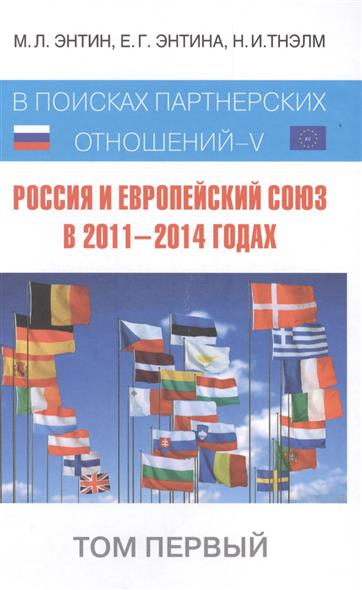 Россия и Европейский Союз в 2011-2014 годах: в поисках партнерских отношений-V. Том 1