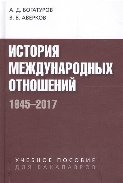 История международных отношений. 1945-2017. Учебное пособие для студентов вузов