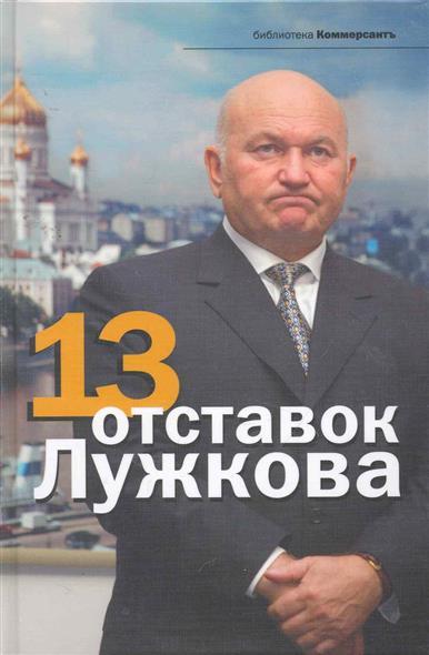13 отставок Лужкова