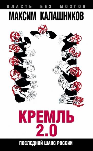 Кремль 2.0. Последний шанс России