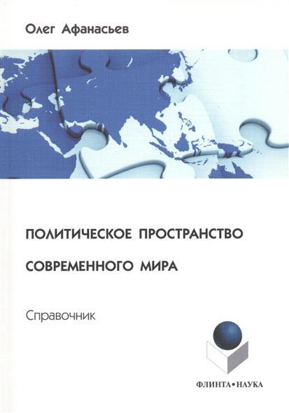 Политическое пространство современного мира: справочник