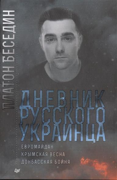 Дневник русского украинца. Евромайдан, Крымская весна, донбасская бойня